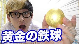 【1グラム3000円】黄金のアルミホイル玉を作るために一週間叩いたり磨いたりしたらピカピカの金の鉄球が完成したw