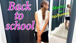 LIFE VLOG: BACK TO SCHOOL. ПОКУПКИ К ШКОЛЕ. Собираемся к школе. Модная и недорогая одежда к школе