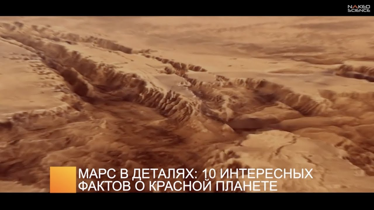 Марс в деталях: 10 интересных фактов