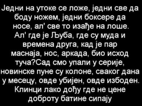 Београдски Синдикат - Зајеби Lyrics