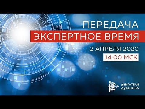 Передача «Экспертное время»: достоверная и свежая информация о проекте «Двигатели Дуюнова»
