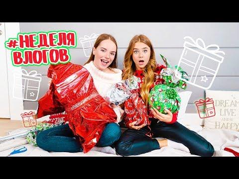 НЕДЕЛЯ ВЛОГОВ #4: Разбираем Подарки С Катей Адушкиной