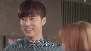 NG集[ユンホ(東方神起)主演ドラマ「あなたを注文します」]おちゃめ度満点!NG集より]