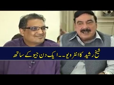 Sheikh Rasheed Ministry Of Railways Aik Din Geo Kay Saath Exclusive Interview Youtube