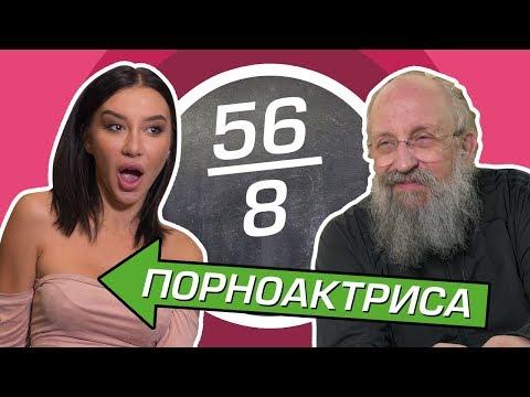ПОРНОАКТРИСА vs ВАССЕРМАН [ШКОЛЬНЫЕ ВОПРОСЫ]