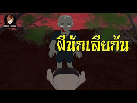 ตำนาน ผีไทย ผีตาม๋อย นักเลียก้นในตำนาน! - การ์ตูนผีสุดหลอน (มิ้นท์จัง)