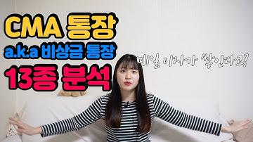 CMA통장 추천 | CMA 13종 분석!!