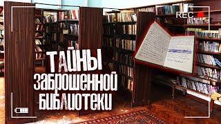 Библиотека в ЗАБРОШЕННОМ санатории. НАШЛИ странный блокнот