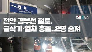 [TJB 대전·충남·세종뉴스]천안 경부선 철로, 굴삭기…