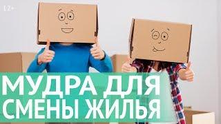 Как улучшить жилищные условия: сильная мудра для покупки новой квартиры от Наталии Правдиной