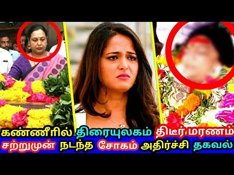 சற்றுமுன் திடீர் மறைவு தேம்பி தேம்பி அழுத அனுஷ்கா கண்ணீாில் திரையுலகம் ! Anushka ! Tamil Cinema News