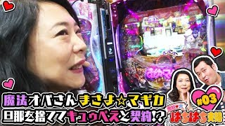 『チャンネル登録はこちらから』→https://goo.gl/SFoTgE 鬼奴&大ぱちぱ...