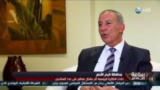 بالفيديو| محافظ البحر الأحمر: الميديا العالمية تصدر صورة سيئة عن مصر