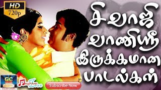 Sivaji Vaanisree Romantic Love Songs | Sivaji | Vaanisree