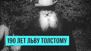 190 лет Льву Толстому