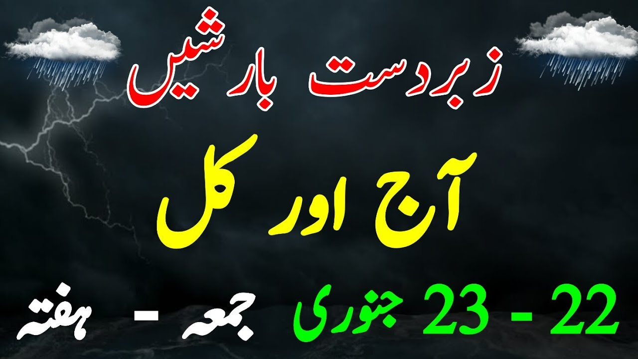 Next 48 Hours Heavy Rains In Pakistan|Today,tomorrow weather Forecast|Karachi Weather|Punjab Weather