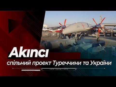Акинджи: спільний проект Туреччини та України | Халук Байрактар про новий ударний БПЛА