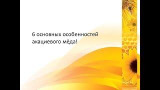 6 основных особенностей акациевого мёда(, 2018-06-22T10:40:46.000Z)