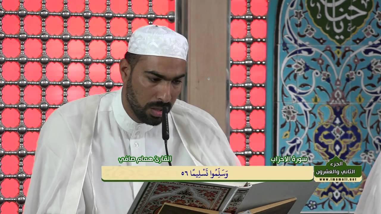 Maula Ali Shrine Wallpaper: Tilawat E Quran Part 22 Holy Shrine Roza E Imam Ali As