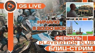 Бесплатные игры PS Plus - февраль 2019. Hitman, For Honor, Rogue Aces. Стрим GS LIVE