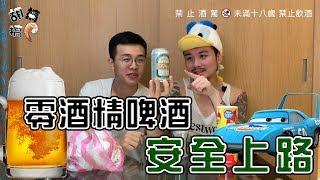 全新台灣0%酒精金牌啤酒開箱 完全複製啤酒風味 還能合法上路!!?【胡搞瞎搞】