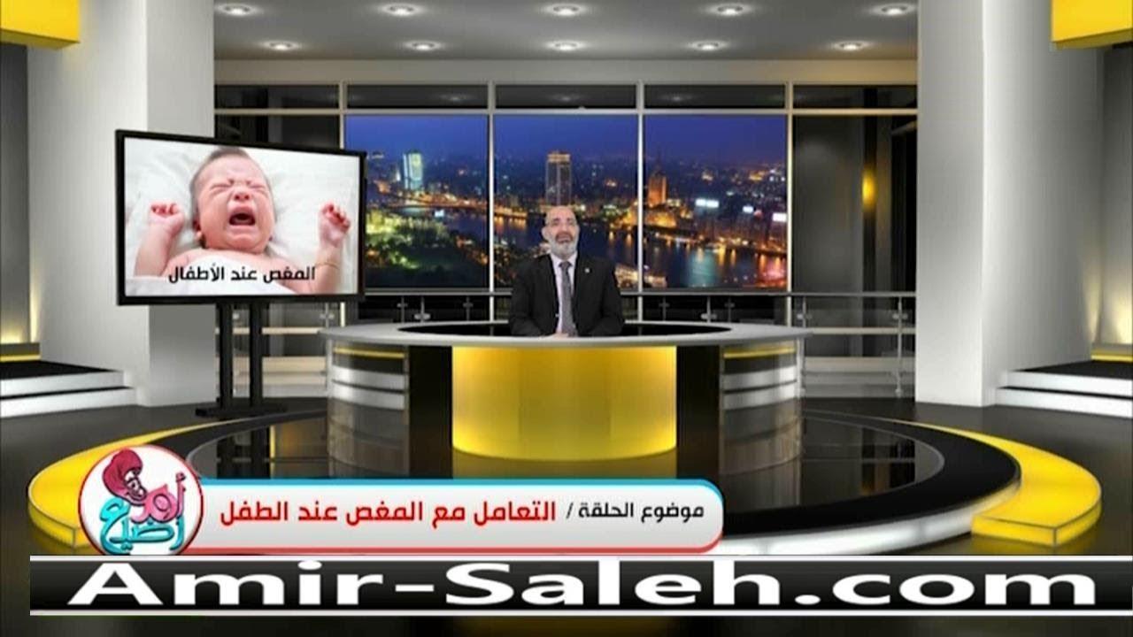 كيفية التعامل مع مغص الأطفال الرضع | الدكتور أمير صالح | برنامج أم ورضيع
