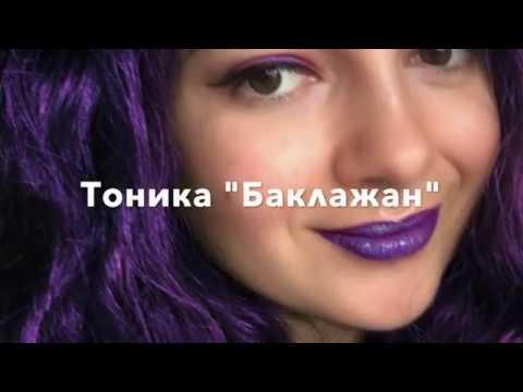 "Тоника""Баклажан"" Честный отзыв"