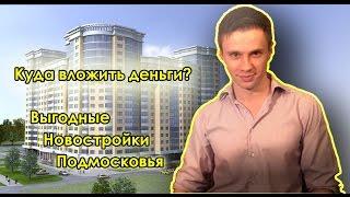 видео новостройки подмосковья