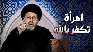 أسوأ سؤال يطرح في البرنامج | السيد رشيد الحسيني