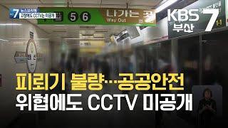 피뢰기 불량…공공안전 위협에도 CCTV 미공개 / KB…