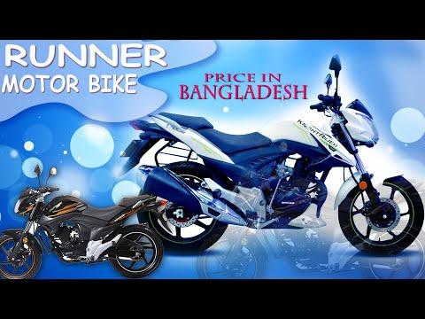 Runner Motorcycle price