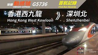 【高鐵香港段】港鐵動感號G5736次 香港西九龍》深圳北 首航記錄
