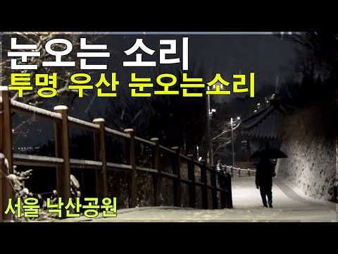 snow sounds - Korean seoul Naksan Park
