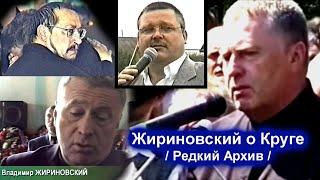 РЕЧЬ ЖИРИНОВСКОГО НА ПРОЩАНИИ С МИХАИЛОМ КРУГОМ - РЕДКИЙ АРХИВ 2002