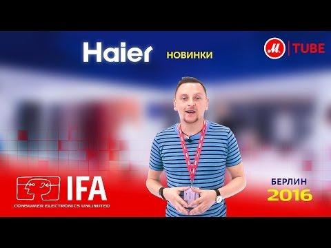 IFA 2016: новинки стенда Haier