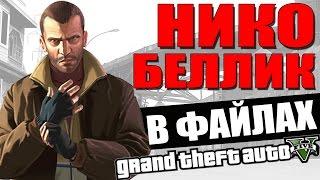 GTA 5 - 3D-МОДЕЛЬ НИКО БЕЛЛИКА / НИКО ПОЯВИЛСЯ В ФАЙЛАХ ИГРЫ?