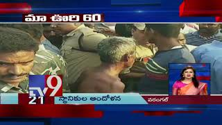 Maa Oori 60 || Top News From Telugu States || 15-01-19 - TV9