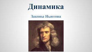Механика  - Динамика Законы Ньютона v1