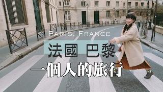 一個人飛到法國巴黎流浪8天【Vlog】❤︎古娃娃WawaKu