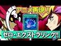 【遊戯王ADS】アニメ再現!ゼロ・エクストラリンク【YGOPro】