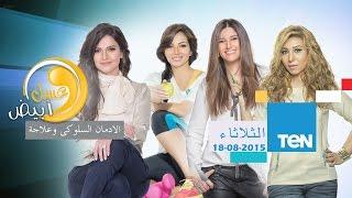 برنامج عسل أبيض 3asel Abyed - حلقة الثلاثاء 18-8-2015 - حلقة الإدمان السلوكي وعلاجه