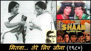 Gambar cover Lata Mangeshkar & Asha Bhosle - Shaan (1980) - 'tere liye jeena'