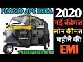 Piaggio Ape Xtra diesel passenger auto STD model 2020 showroom price on road price and EMI