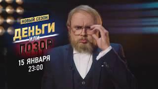 Анонс 8 января. Деньги или Позор и Станислав Ярушин на ТНТ4!