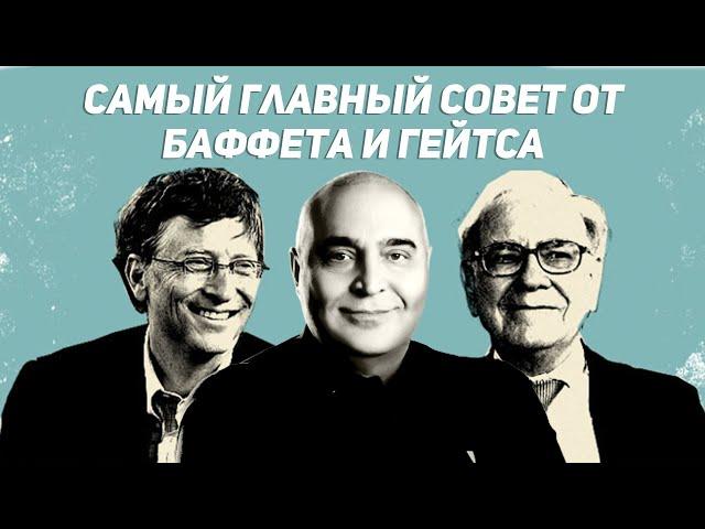 Главный Совет от Баффета и Била Гейтса