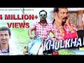 Khulkhali I By Kanu Kandali I New Assamese Video Song 2018 Full HD