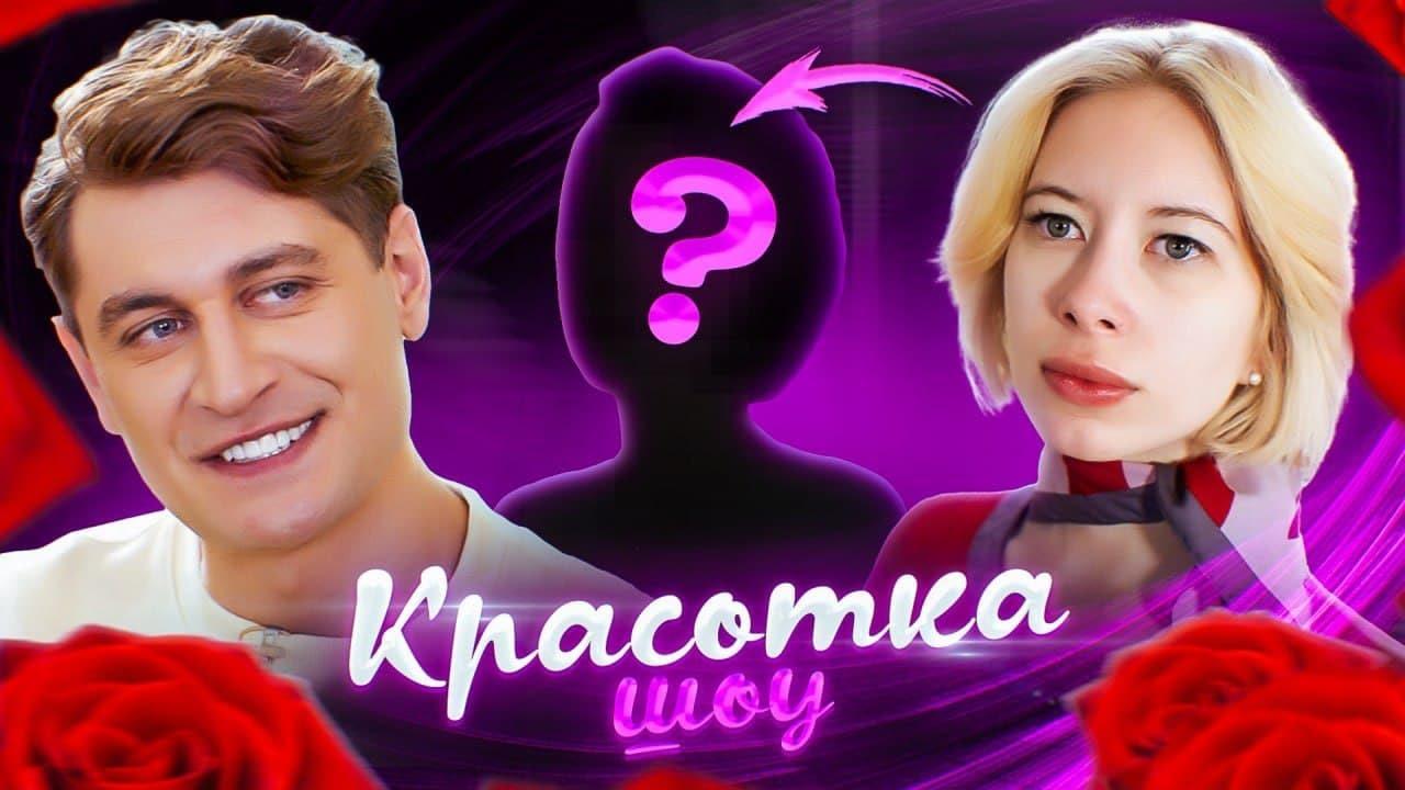 Шоу Красотка 1 серия