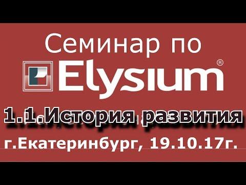 """Семинар по обоям """"Элизиум"""" ч.1.1. История развития."""