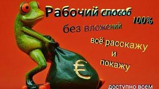 Как заработать в интернете новичку 1000 рублей за 10 минут . Заработок в интернете 2018