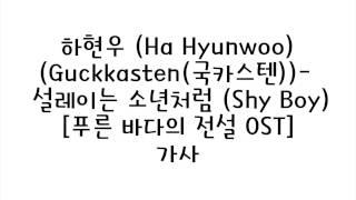 하현우 (Ha Hyun Woo) (Guckkasten (국카스텐))-   설레이는 소년처럼 (Shy Boy) [푸른 바다의 전설 OST] 가사